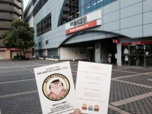 9.6_地区_大阪 (852x640)