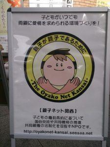 一斉イベント_大阪1